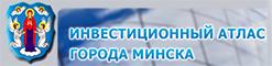 Инвестиционный атлас Минска