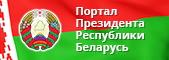 Официальный Интернет-портал Президента Республики Беларусь